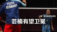 奥运混双项分析:张楠/赵芸蕾有望卫冕