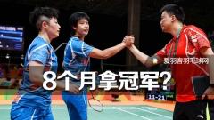 于洋/唐渊渟配对仅8个月,奥运冠军有戏吗?