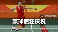 张楠/傅海峰赢球后,张楠疯狂庆祝