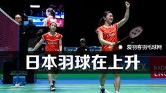 日本头号女双挺进决赛,松友美佐纪:日本在进步