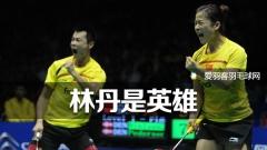 马晋:林丹为荣誉而战,无论输赢都是英雄