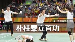 日本夺女双金牌,韩籍教练朴柱奉立首功