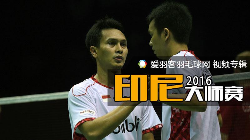 2016年印度尼西亚大师赛