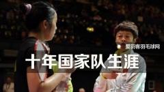田卿宣布退役,回忆她的十年国家队生涯