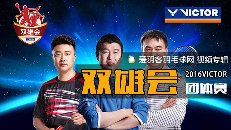 2016年VICTOR双雄会混合团体赛