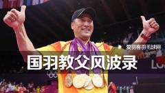 他培养出80个世界冠军,为何走到哪都有人骂?