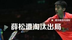 印尼大师赛:薛松、乔纳坦被同一人淘汰