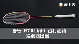 【试打视频】李宁N7 Ⅱ Light