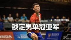 印尼赛丨国羽锁定男单冠亚军,吴堇溦打入决赛