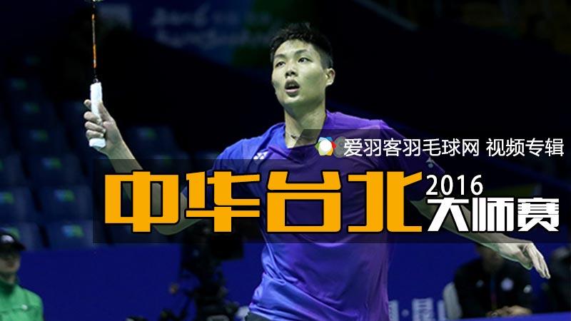 2016年中华台北羽毛球大师赛