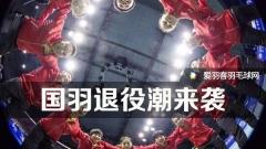 世界羽联发文:2天内6名国手退出国家队