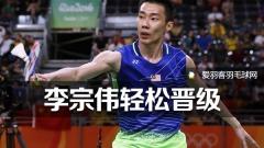 日本超级赛丨李宗伟2-0胜茨维布勒,打入决赛