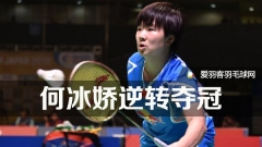 日本赛:连追8分上演逆转,何冰娇夺冠