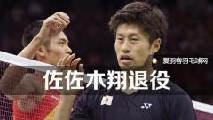 又走了一位老将,佐佐木翔宣布退役