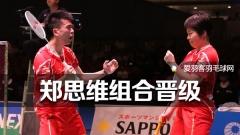 韩国赛丨薛松一轮游,郑思维混双晋级