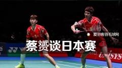 蔡赟视角:奥运高潮后的日本公开赛