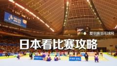 日本看羽毛球比赛+扫货攻略大全!