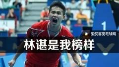 乔斌:林丹和谌龙是自己的榜样