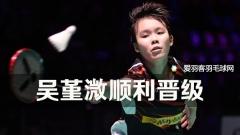 泰国黄金赛:吴堇溦击败蓬迪,国羽未参赛