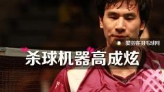 """高成炫,一台""""杀球机器""""的自我修养"""