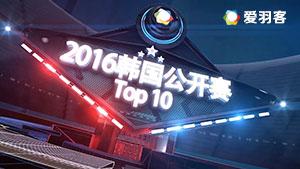 2016韩国公开赛十佳球