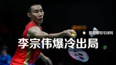 丹麦赛:李宗伟爆冷败北,李炫一再次逆转晋级