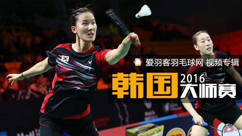 2016年韩国羽毛球大师赛