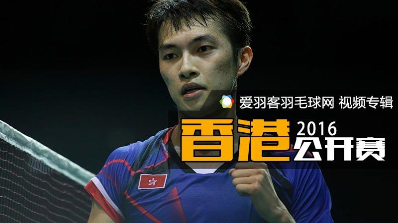 2016年香港羽毛球公开赛