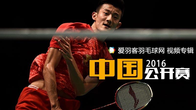 2016年中国羽毛球公开赛