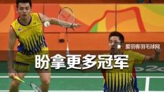 双蔚组合:希望像宗伟一样,夺得更多冠军