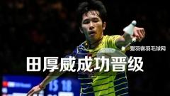 法国赛:田厚威晋级,傅海峰/徐晨一轮游