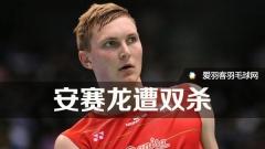 法国赛:李炫一宝刀未老,安赛龙两连败
