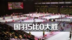 世青团体赛首日丨国羽5比0完胜加拿大