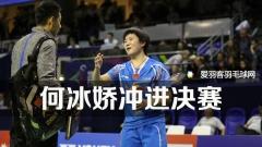 碧特博格赛:何冰娇晋级决赛,国羽力争四冠