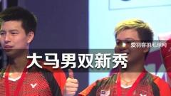 德国赛日记丨大马男双新秀,锋芒渐露