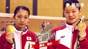 揭秘日本羽球队,里约奥运背后的故事