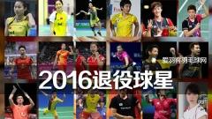 好桑心!2016年竟有28位羽毛球星退役!