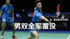 中国赛:国羽男双全军覆没,彩虹遭遇逆转
