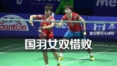 中国赛丨韩国女双夺冠,李茵辉:已经尽力了