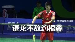 中国羽球赛丨谌龙输了!0比2不敌约根森