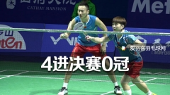 中国羽球赛落幕,国羽4进决赛0冠收场