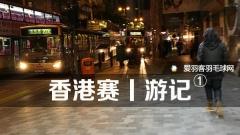 """香港赛游记:偶遇""""金沙朗"""",见证钻石告别赛"""