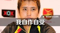 田儿贤一:日本没球打,是我自作自受