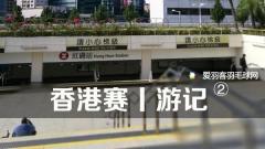 香港赛游记:小编视角下的球星、教练、球迷