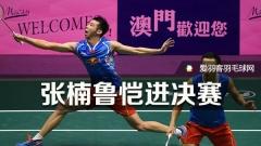 澳门赛:国羽5项进决赛,女单锁定一冠