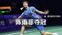澳门公开赛丨张楠混双轻松夺冠,女单陈雨菲胜出!