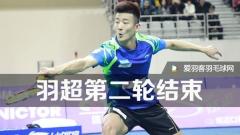 羽超联赛:林丹连胜2场,张楠/吴柳萤首战告捷