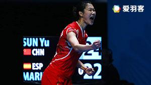 孙瑜VS马琳 2016世界羽联总决赛 女单小组赛视频