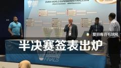 迪拜总决赛:半决赛抽签,孙瑜又遇戴资颖
