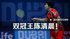 迪拜总决赛:混双速胜!陈清晨成就双料冠军